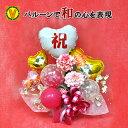 ★ バルーン電報 結婚式  ★ 商品名: 『和』のバルーンアレンジ 神無月 / 祝電 結婚祝い 結婚