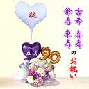 紫の雅 バルーンアレンジ 長寿祝い 古希 喜寿 傘寿 卒寿 お誕生日 ギフト