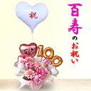 桃色の雅 バルーンアレンジ / 100歳 長寿祝い 百寿 誕生日