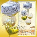 ★ バルーン電報 結婚式 ★ バルーンギフト 商品名: WEDDING WISH バルーンブーケ / バルーン 結婚式 結婚 祝電 電報 結婚祝い あす楽