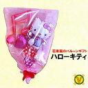 【持ち運びが便利な贈り物】商品名:キティちゃんミュージックバルーンバンチ 花束風 音楽発表会 バレエ