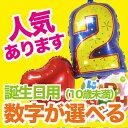 【誕生日・周年祭用・パーティーグッズにおすすめバルーンギフト】数字が選べるセットバースデイバルーンブ