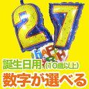 【プチオーダー/誕生日/パーティーグッズにおすすめ】数字が選べるセットバースデイバルーンブーケ【楽ギフ_メッセ】