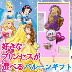 バルーン プレゼント ディズニープリンセスバルーンブーケ プロポーズ