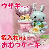 【即納 】【着後レビューで】ギフトネーム:ウサギのバルーンおむつケーキ【出産祝い?お誕生日】【オムツケーキ】【出産祝】【名入れ】【ベイビーシャワー】【赤ちゃん】【ダイパーケーキ 】【smtb-ms】【