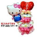 【送料無料 】 サンリオのキティバルーンおむつケーキ / 出産祝い  お誕生日 オムツケーキ  名入れ ベイビーシャワー 赤ちゃん ダイパーケーキ