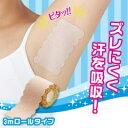 【送料無料】ワキに直接貼る汗とりシートロール 2個セット【smtb-TD】【saitama】