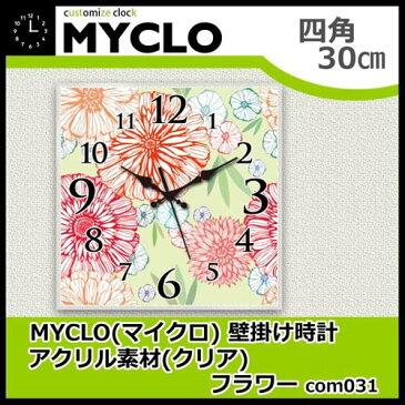 MYCLO(マイクロ) 壁掛け時計 アクリル素材(クリア) 四角 30cm フラワー com031 ※納期2週間前後