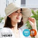 ショッピング日よけ りぼんde調節UVカットつば広帽子 ベージュ 1008659