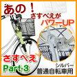さすべえPART-3 普通自転車用 8月初旬出荷予定 10P18Jun16