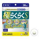 DHC 極(ごく)らくらくS 30日分 30粒 なめらか 動作 コンドロイチン ムコ多糖タンパク