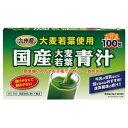ユーワ 九州産大麦若葉使用 国産大麦若葉青汁 300g(3g×100包) 4012 粉末 溶かして飲むタイプ ※納期約14営業日前後