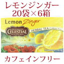 セレッシャル ハーブティー レモンジンガー(20ティーバック)×6箱カフェインフリーだからいつでも飲める♪レモンの爽やかな香りに癒されたい方に!セレスシャル(セレッシャル)社製