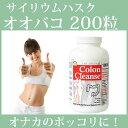 コロンクレンズ サイリウムハスク100% 200カプセル★飲みやすいカプセルタイプ食物繊維でお腹キレイ!ダイエットにもオススメ ♪