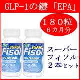 EPAたっぷりがGLP-1痩せホルモンの鍵必須脂肪酸がたっぷり!胃酸で溶けないDHA/EPAブレンド【お徳用】スーパーフィソール(フィッシュオイル・魚油) 90ソフトジェル×2本【220926】