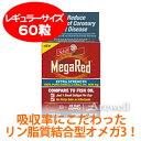 メガレッド エクストラストレンス 500mg オメガ3 クリルオイル 60ソフト...