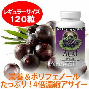 美容と健康に欠かせないアマゾン生まれのスーパーフルーツ♪天然ポリフェノールたっぷりの4倍濃縮アサイーに天然ビタミンCをプラス!アサイーエキス 500mg 120ベジタリアンカプセル