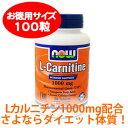 さよなら!ダイエット停滞体質 【お徳用】L-カルニチン 1000mg 100タブレット