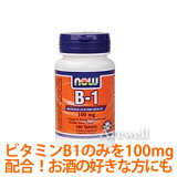 ビタミンB1(チアミン) 100mg 100タブレット【水溶性のビタミン】 ビタミンB1のみを100mg配合神経系ビタミンとしても補酵素としても大活躍!アルコールの好きな方にもおす