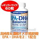 ダイエットの鍵は脂肪を摂ることにあった!?2:1黄金バランスでオメガ3脂肪酸EPA・DHAを配合!GLP...
