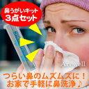 つらい鼻のむずむずに...!風邪や花粉の季節に鼻うがいでスッキリ♪スウェーデン発・耳鼻咽喉の専門チームが開発した鼻腔洗浄ツールNasaline(ナサリン)鼻うがい(鼻洗浄)キット 3点セット