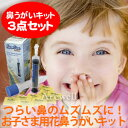 ナサリン鼻洗浄キット 子供用(4〜12歳用)3点セットつらい鼻のむずむずに...子ども用登場!風邪や花粉の季節に鼻うがいでスッキリ♪スウェーデン発・耳鼻咽喉の専門チームが開発した鼻腔洗浄ツール