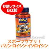 ★「バリン」「ロイシン」「イソロイシン」★必須アミノ酸の40%、筋肉を構成するタンパク質の20%を占めるスポーツサプリ 【お試し用】アミノ酸BCAA(Branched Chain