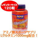 運動やトレーニングに取り組む方にアミノ酸 スポーツサプリ L-グルタミン 1000mg 120カプセ...