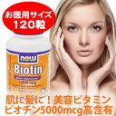 ビオチン(ビタミンH)10 mg 業界最高内容量美容トラブルに必須のビタミンH ビオチン(ビタミンH)10000mcg (10mg) 120ベジタブルカ..