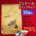リンツ リンドール600g 特大トリュフチョコレート贅沢5種類アソート50個ボリュームパッケージミルク・ダーク・ホワイト・キャラメル・..