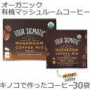 オーガニック 有機マッシュルームコーヒー30回分(ヤマブシタケ・チャーガ)栄養たっぷりな「マッシュルームコーヒー」芳醇な香りと心に沁みるほろ苦い味で頭と気持ちをリフレッシュFour Sigmatic Mushroom Coffee Lions Mane and Chaga