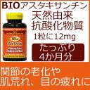 BIOアスタキサンチン 12mg 120ジェル 大容量4か月分エイジングケアの働きがβカロテンの10倍!ビタミンEの100倍!驚きの赤い天然海洋性..