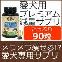 ペット用(犬用) サプリメント 体脂肪燃焼ダイエット サプリ...