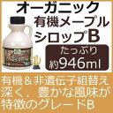 オーガニック メープルシロップ グレードB 946ml リッチ風味体にやさしい100%天然 コ