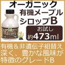 オーガニック メープルシロップ グレードB 473ml ナウ社 体にやさしい100%天然 コ