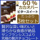 60%カカオ ギラデリチョコレート113.5g×3枚 ビタースイート プレミアムベーキングバーGhirardelli社製 60%苦味と甘さが心地よいカカオチョコバー日本未発売 癖になるビター感滑らかで