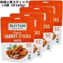 オーガニック キャロットスティックチップス オリジナル味 40g×4袋【有機USDA認定】食物繊維たっぷり!グルテンフリー、低カロリー、非遺伝子組み換え酵素を壊さないように低温で焼き上げましたスーパーフード Rhythm Organic Carrot Stick