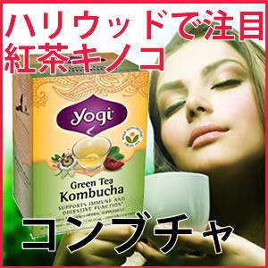 コンブチャ(コンブ茶) 16ティーバッグ×1箱 yogi tea(ヨギティー)のKombucha(こんぶちゃ、こんぶ茶)オーガニック緑茶と紅茶キノコ(紅茶きのこ)のコラボ ハリウッドで火がついたハーブティーでダイエット ミント味をブレンドして飲みやすい