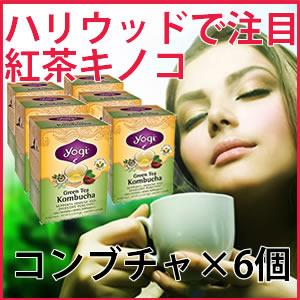 デカフェ コンブチャ(コンブ茶) 16ティーバッグ×6箱 yogi tea(ヨギティー)のKombucha(こんぶちゃ、こんぶ茶)オーガニック緑茶と紅茶キノコ(紅茶きのこ)のコラボ ハリウッドで火がついたハーブティーでダイエット ミント味をブレンド カフェインが苦手な方に