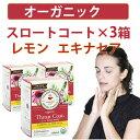 オーガニックレモンエキナセア スロートコート(喉用ハーブティ...