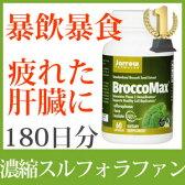 ブロッコマックス(濃縮スルフォラファン) 60粒×3本セットブロッコリースルフォラファンのチカラ「フィトケミカル」で疲れやお酒に勝つ!疲れた肝臓には濃縮スルフォラファン抗酸化期間がビタミンCの20倍