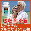 【3倍吸収の謎!】グルコサミン NAG(Nアセチルグルコサミン)120タブレット元気と潤いをカラダの中から!通常のグルコサミンよりも吸収率3倍!だからグルコサミンを飲む必要のあるお年寄りの負担が軽減!