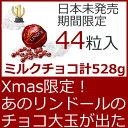 即納 リンツ リンドール 528g (約44個入り)特大トリュフ ミルクチョコレート 直径20cm季節限定ミルクチョコレート味のトリュフチョコが大きなリンドール...