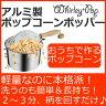 ポップコーンポッパー 容量5.7リットル(Silver) Whirley Pop社製ポップコーンマシーン(ポップコーンメーカー/ポップコーン鍋)キャラメルポップコーンが目一杯食べたい方に電気式とちがい水洗いできるのでシュガー系にも◎