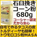 とうもろこし粉 680g Bob 039 s Red Mill社(ボブズレッドミル)石臼で丁寧に挽いたトウモロコシフラワートルティーヤ タマリ ポレンタ パン作りにも◎きめ細かく 米粉など他の粉類と混ざりやすいコーンフラワーMasa Harina