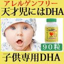 子供用ピュアDHA 90ソフトジェル子供の脳の生育を考えたDHA(ドコサヘキサエン酸)サプリグルテンフリー カゼインフリー アルコールフリー アレルギーカットチュワブル 天然ベリー味チャイルドライフ社製