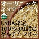 オーガニック キヌア 454g(1パウンド)料理からお菓子まで使えるスーパーフード「キヌア(キノア)」有機雑穀100%QAI認定、USDAオーガニック承認済グルテンフリーだからアレルギー体質の方にも安心 Now社