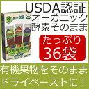 USDA認証 オーガニック フルーツ ストリップ 36袋セット 3種イチゴ、グレープ、アップル味1枚で有機果物1/4カップ分フルーツピューレをシート状にした100%ナチュラルスナック♪食べやすいシート状で、いつでも手軽に果物補給!