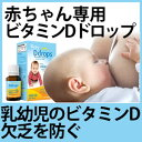 Dドロップス400 IU 90 drops赤ちゃん用ビタミンDで、年々増える「ビタミンD欠乏症」から赤ちゃんを守る!赤ちゃん用ビタミンドロップ(..