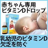 Dドロップス400 IU 90 drops赤ちゃん用ビタミンDで、年々増える「ビタミンD欠乏症」から赤ちゃんを守る!赤ちゃん用ビタミンドロップ(液体)だから赤ちゃんの喉につまる心配もなし!母乳育児にビタミンD補給無味だから赤ちゃんも嫌がらない!